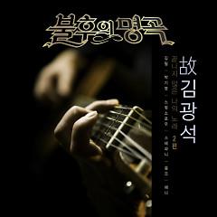 Immortal Song : Singing The Legend (Kim Kwang Suk Special Part.2)