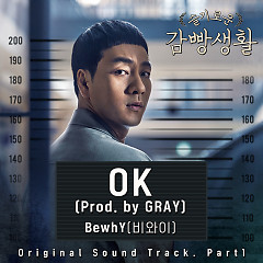 Prison Playbook OST Part.1