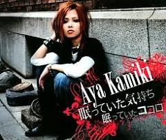 Nemutteita Kimochi Nemutteita Kokoro (single) - Aya Kamiki