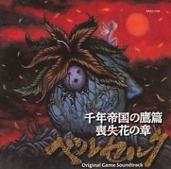 Berserk Millennium Falcon Arc: Chapter of the Oblivion Flower Original Game Soundtrack - Hirasawa Susumu