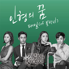 Woman With A Suitcase OST Part.6