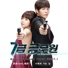 7th Level Civil Servant OST Part. 2