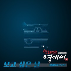 Rude Miss Young A Season 16 OST Part.19