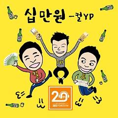 One Hundred Thousand Won