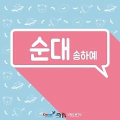Measly (Single) - Song Haye
