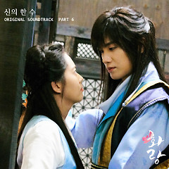 Hwarang OST Part.6
