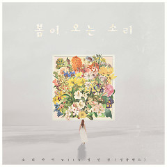 The Sound Of Spring (Single)