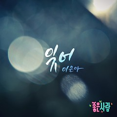 Good Person OST Part.21