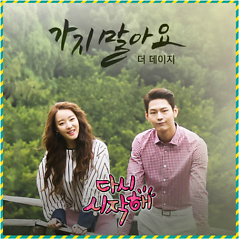 Start Again OST Part.9