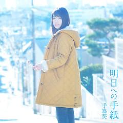 Asu e no Tegami