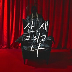 Mountain Bird And Me (Single) - Asian Chairshot