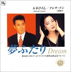 夢ふたり.Dream (Yume Futari. Dream)