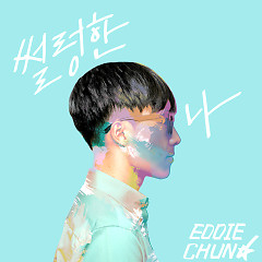 Lamest Me (Single) - Eddie Chun