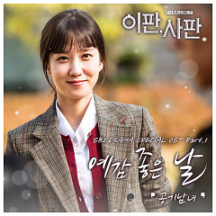 Nothing to Lose OST Part.1