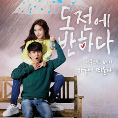 Falling For Challenge OST Part.4 - Accoustic Vei