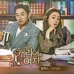 Woman With A Suitcase OST Part.1