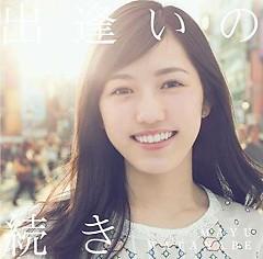 Deai no Tsuzuki - Mayu Watanabe