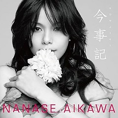 今事記 (Konjiki)  - Aikawa Nanase