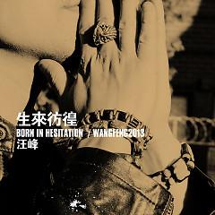 生来彷徨 / Born In Hesitation - Wang Fei 2013 (CD1) - Uông Phong
