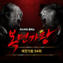 King Of Mask Singer 34회
