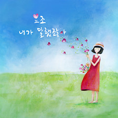 This Is Family OST Part.1 - 