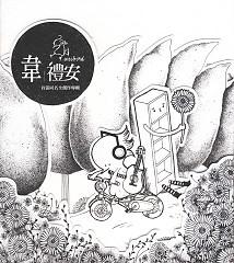 Weibird - Vi Lễ An