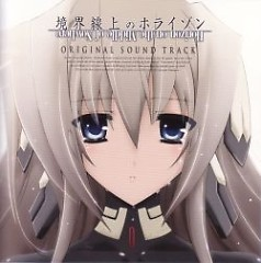 Kyoukaisen-jou no Horizon Original Soundtrack CD2