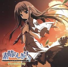 Subarashiki Hibi Soundtrack CD CD2
