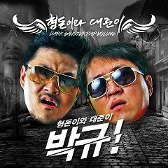 Park You - Hyungdon & Daejun,Defconn