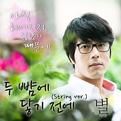 Because We Haven't Broken Up Yet OST Part.2 - Byul