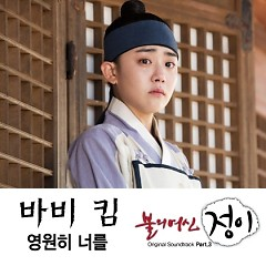 The Goddess of Fire, Jung Yi OST Part.3 - Bobby Kim