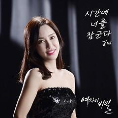 Women's Secret OST Part.16