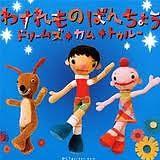 Wasuremono Banchou (Single)