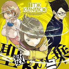 Seisuu 3 no Nijou - Kanako Ito