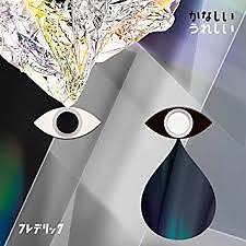 Kanashii Ureshii - Frederic