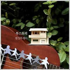 Dancing Together (Single) - 2Story