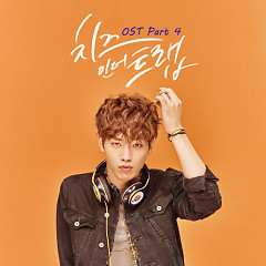 Cheese In The Trap OST Part.4