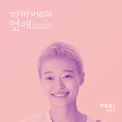 Buzzcut Love OST - Tarin