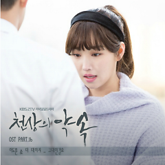Heaven's Promise OST Part.16