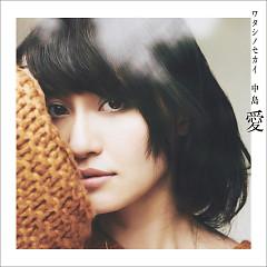 Watashi no Sekai - Megumi Nakajima