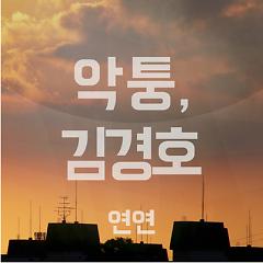 Yeonyeon (연연)