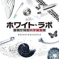 White Labo - Keicho Tokubetsu Kagaku Sosa Han - (TV Drama) Original Soundtrack