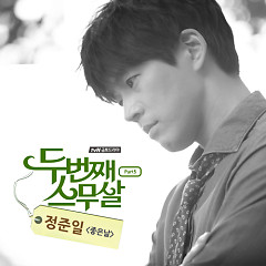 Second Time Twenty Years Old OST Part.5 - Jung Joon Il (Mate)