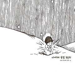 Letter To Me - Lee Kyung Sub