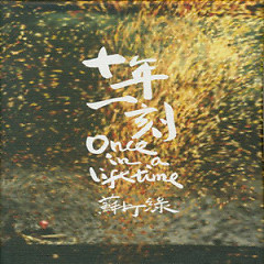 十年一刻 / Once In Life Time - Sodagreen