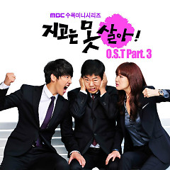 Can't Live With Losing OST Part.3 - Yoon Sang Hyun