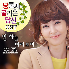 Unexpected You OST Part.3  - Yozoh