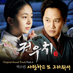 Jeon Woo Chi OST Part. 4