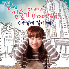 My Flower Boy Next Door OST Special - Kim Seul Gi