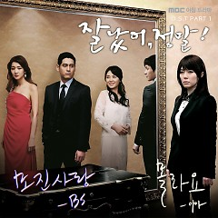 Good For You OST Part.1